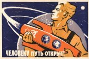 Vintage Russian poster - The way is open for a human being! 1960